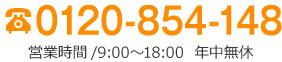 0120854148年中無休